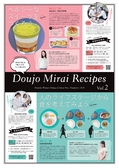 Doujo Mirai Recipes vol.2