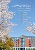 玉川大学 大学院 2022