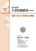 玉川大学国際バカロレア総合型入学審査2022